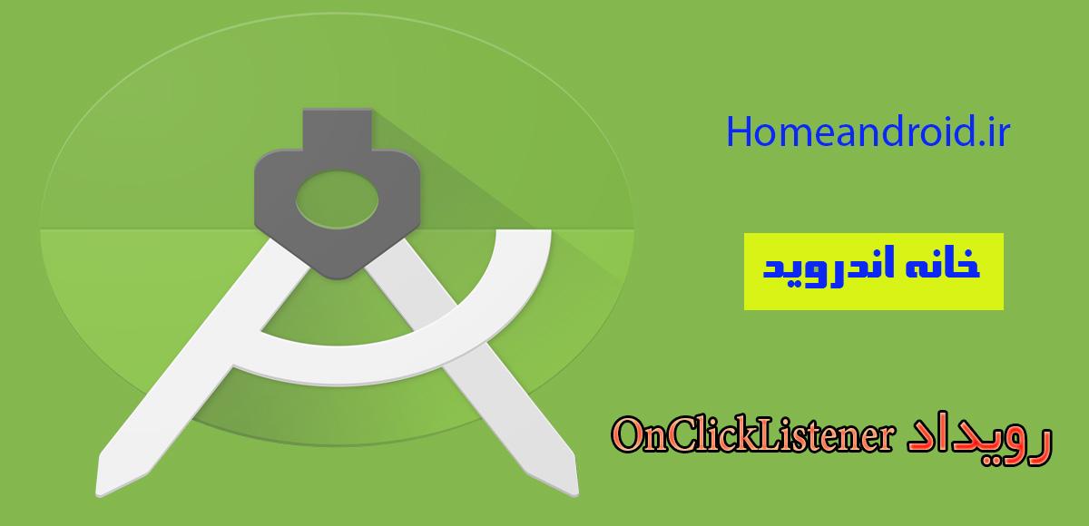آموزش View.OnClickListener-آموزش اندروید استودیو