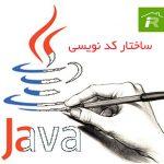 ساختار کد نویسی جاوا java