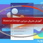 آموزش متریال دیزاین Material Design Android Studio