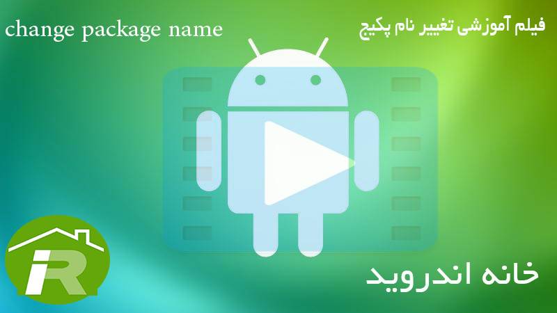 فیلم آموزشی change package name android studio