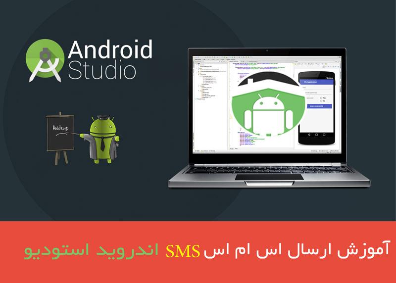 فیلم آموزش ارسال پیامک sms اندروید استودیو Android Studio