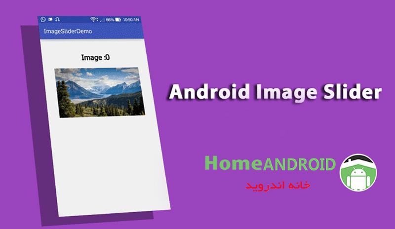 طراحی اسلایدر مشابه اپلیکیشن دیجی کالا Android Slider Image