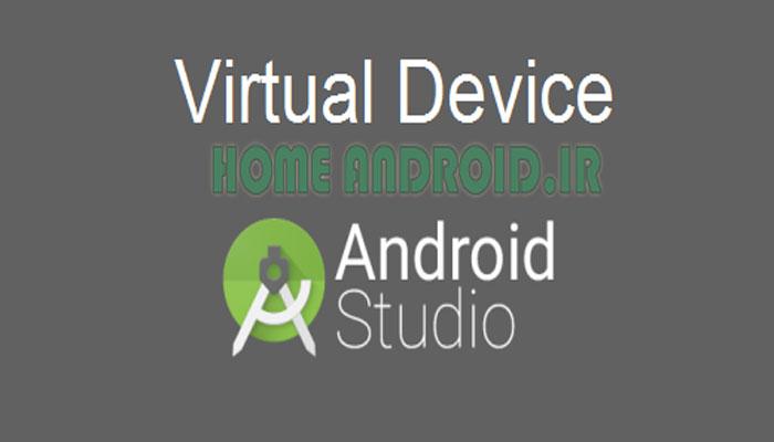 ایجاد Virtual Device اندروید استودیو