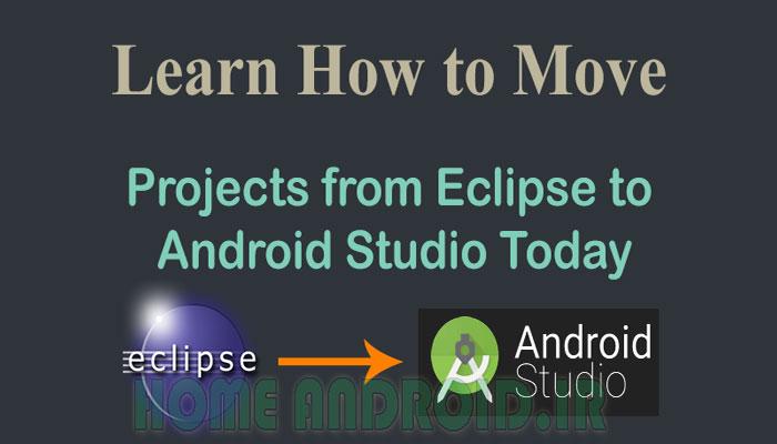انتقال پروژه Eclipse To Android Studio