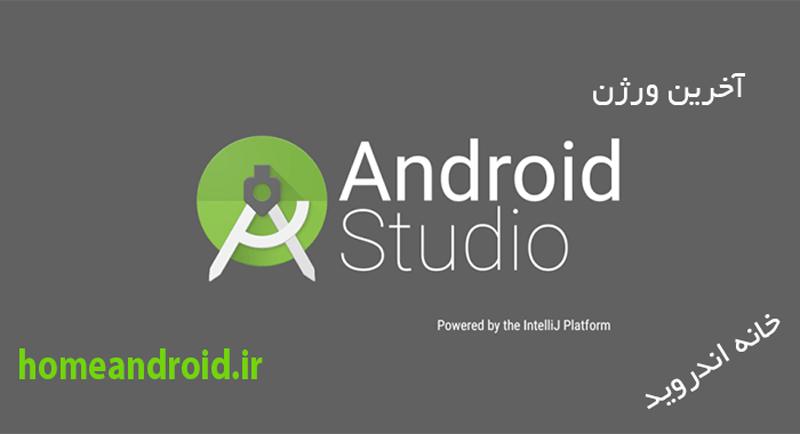 دانلود اندروید استودیو Download Android Studio
