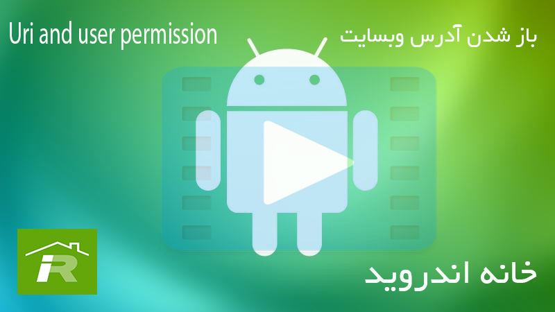 باز کردن آدرس سایت ()Uri.parse سطح دسترسی user permission