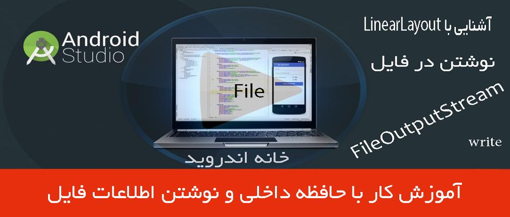نوشتن اطلاعات حافظه داخلی فایل ها اندروید استودیو FileOutputStream
