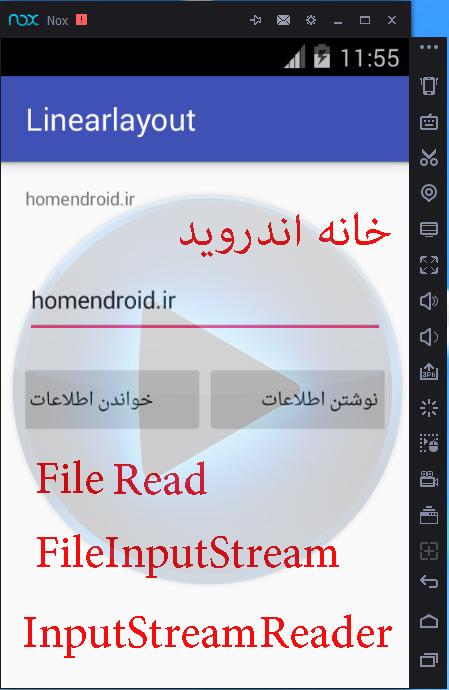 خواندن اطلاعات حافظه داخلی فایل ها FileInputStream