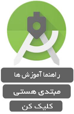 آموزش اندروید استودیو-فیلم آموزشی اندروید-برنامه نویسی اندروید-خانه اندروید