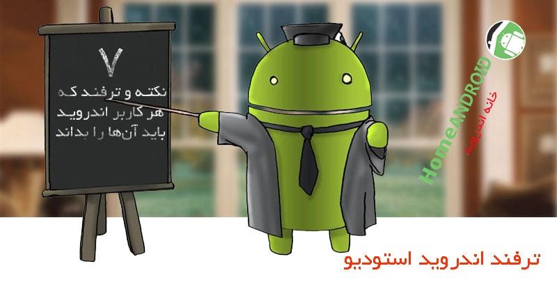 نکته و ترفند های جالب اندرودید استودیو Android Studio