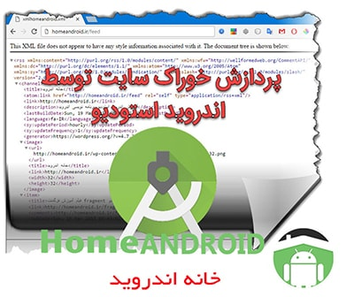 فیلم آموزش پردازش Recyclerview-Cardview xml parser android studio