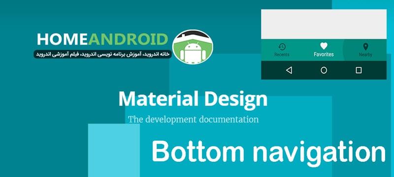 آموزش متریال دیزاین Material Design Bottom navigation اندروید استودیو