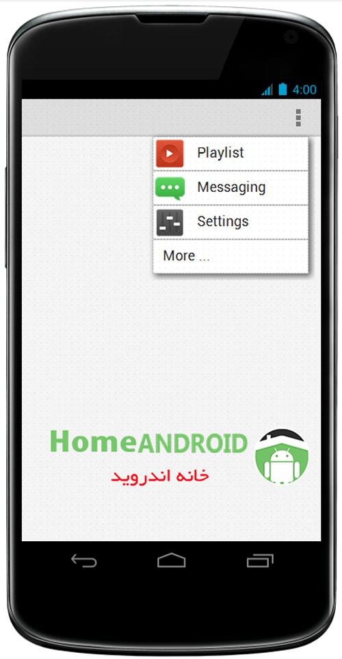 آموزش ایجاد کردن Android Menus