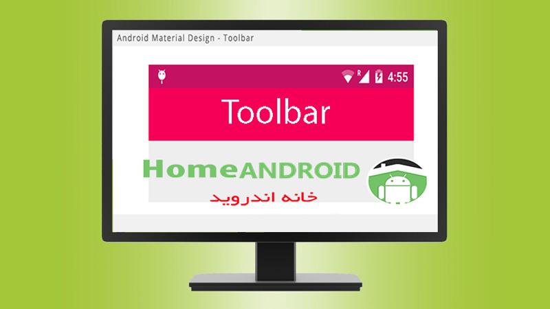 فیلم آموزش سفارشی سازی تولبار Toolbar Android Studio