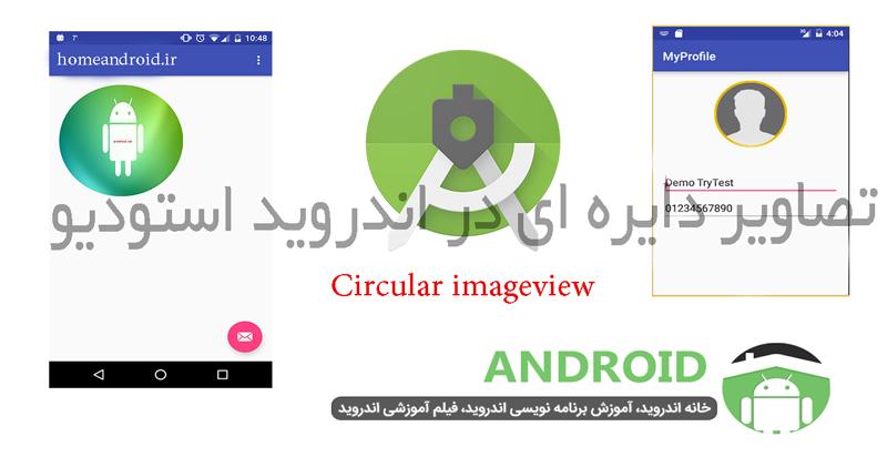 تصاویر دایره ای Circular Imageview Android