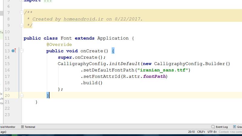 ایجاد کردن کلاس Application و افزودن کتابخانه کالیگرافی