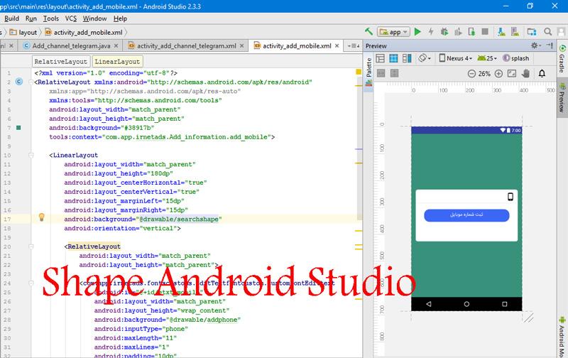 گرد کردن shape اندروید استودیو Android Studio