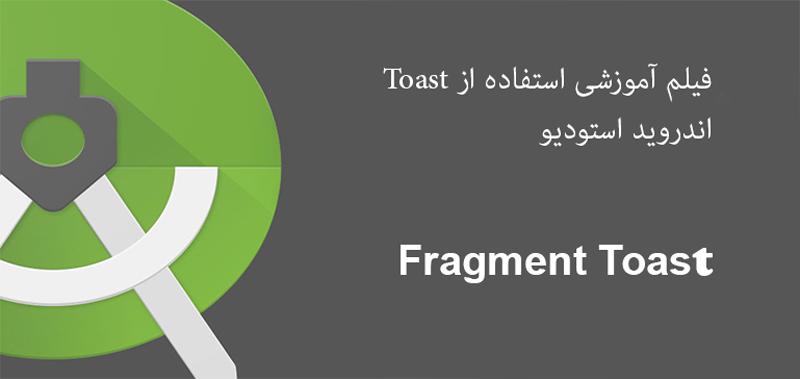 فیلم آموزش استفاده از Fragment و عمل Toast اندروید استودیو