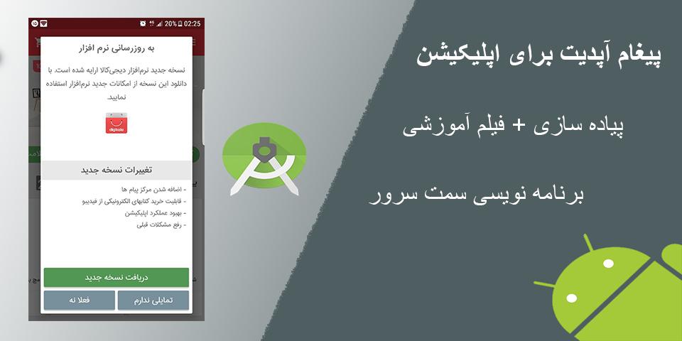 پیغام آپدیت برای اپلیکیشن اندروید استودیو برنامه نویسی سمت سرور