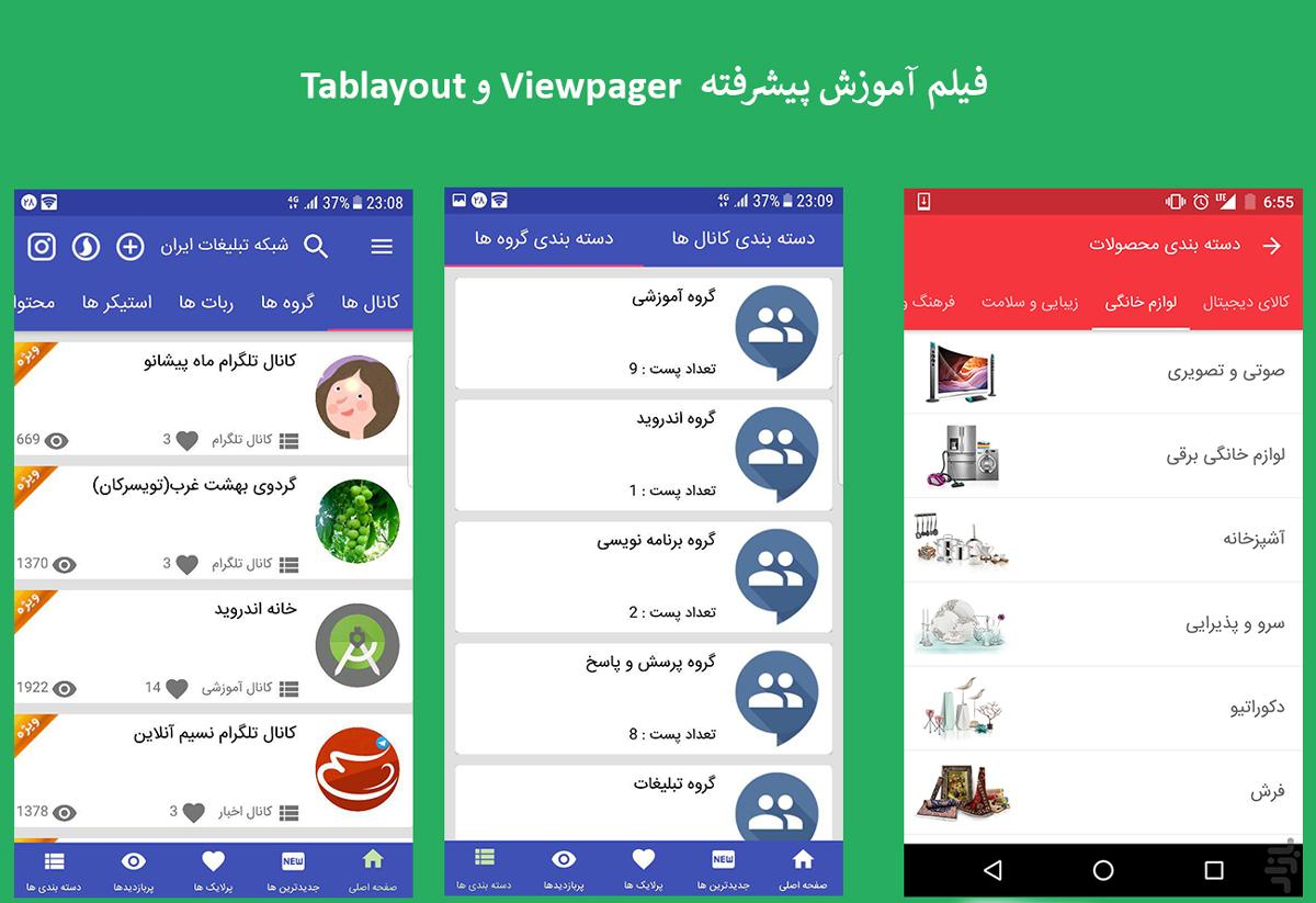 فیلم پیشرفته آموزش ViewPager همراه TabLayout
