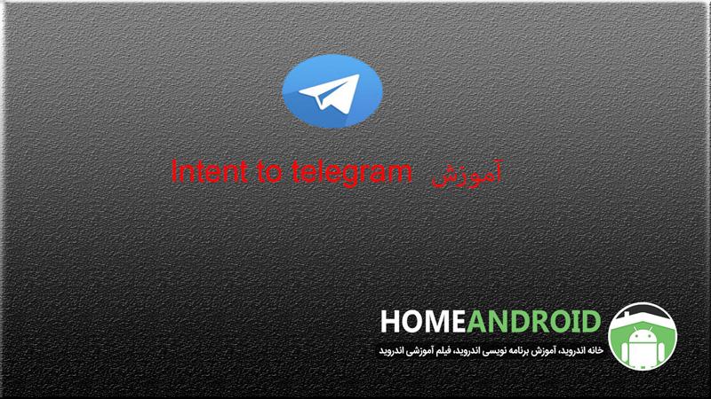 آموزش Intent Telegram تلگرام اندروید استودیو