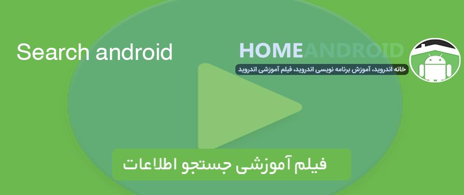 فیلم آموزش جستجو اطلاعات Android Studio