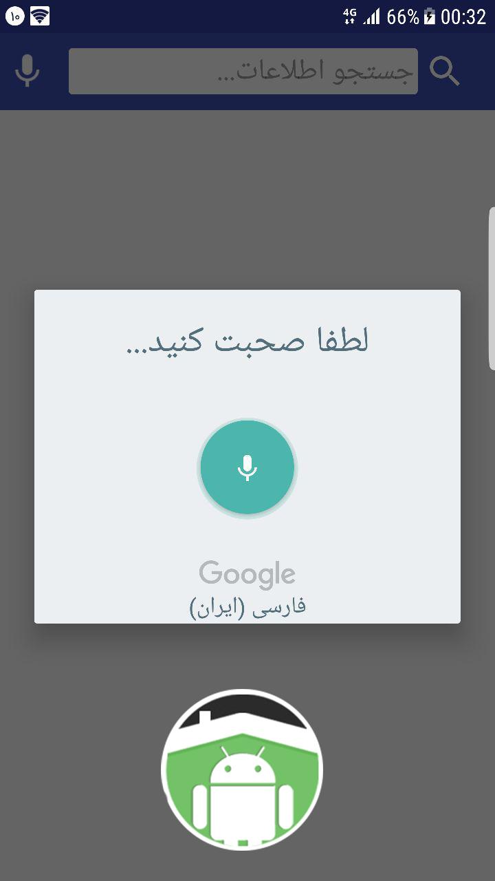 جستجو اطلاعات Android Studio
