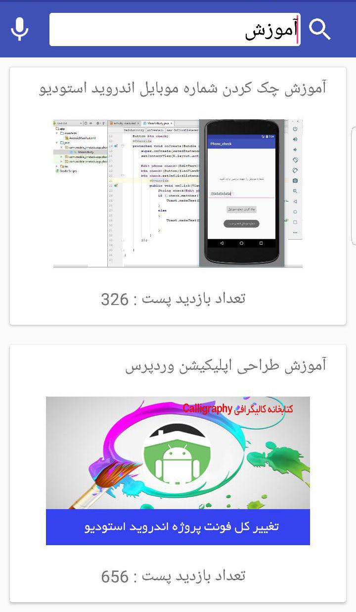 آموزش جستجو اطلاعات