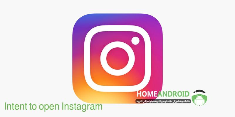 آموزش Intent to open Instagram اندروید استودیو
