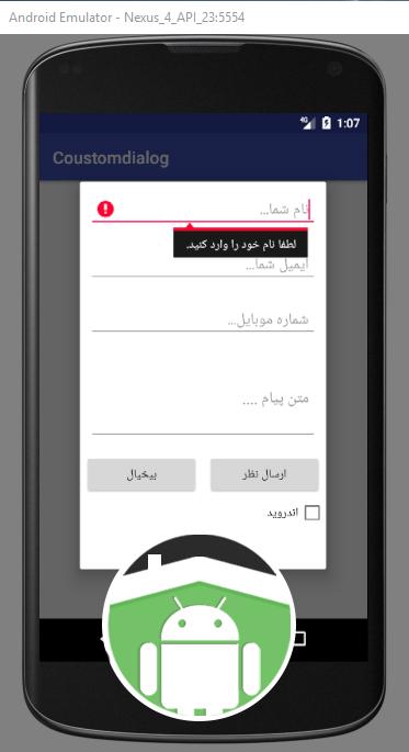 فیلم آموزش ایجاد کردن Dialog Android Studio