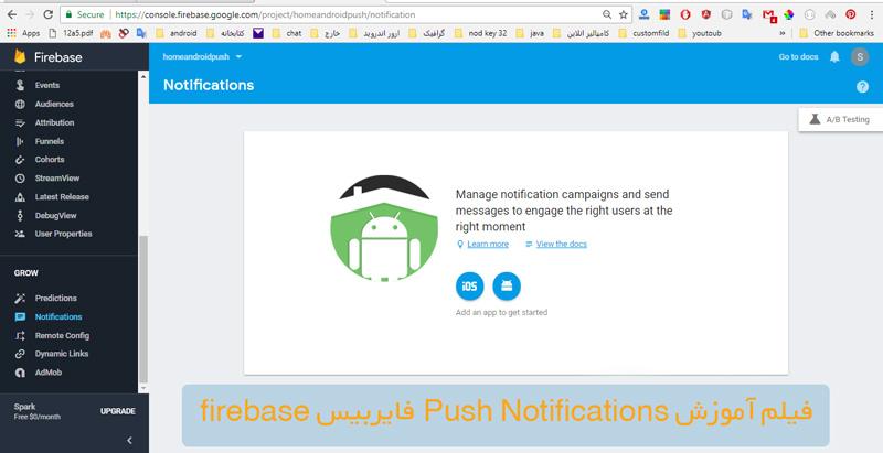 فیلم آموزش Push Notifications فایربیس firebase اندروید استودیو