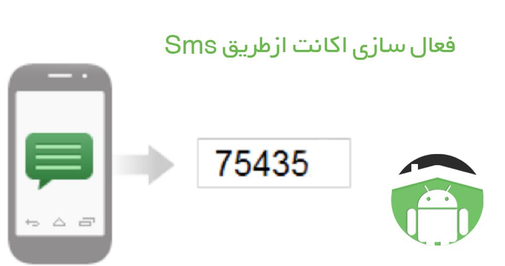 آموزش Sms Verifycode ارسال و فعال سازی اکانت از طریق sms اندروید
