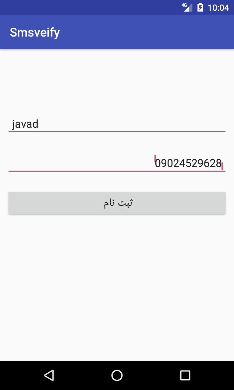 آموزش Sms Verifycode ارسال و فعال سازی اکانت