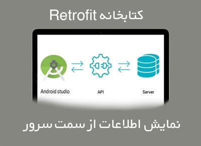فیلم آموزش ارسال اطلاعات ثبت نام Retrofit2