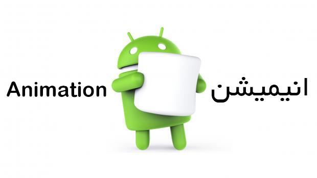 انیمیشن Animation اندروید استودیو Android Studio