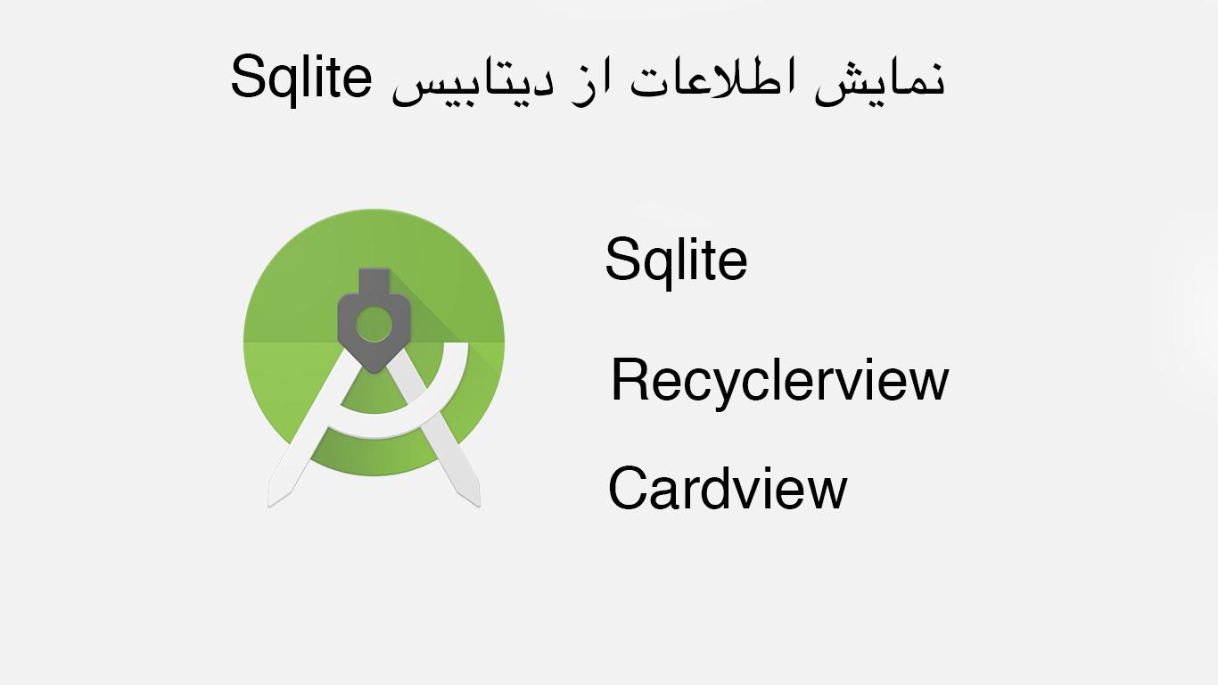 نمایش اطلاعات Sqlite Recyclerview and Cardview اندروید استودیو