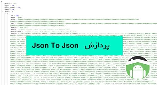آموزش پردازش جیسون های تو در تو Json To Json اندروید استودیو