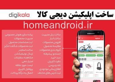دوره آموزش ساخت اپلیکیشن دیجی کالا Digikala Application