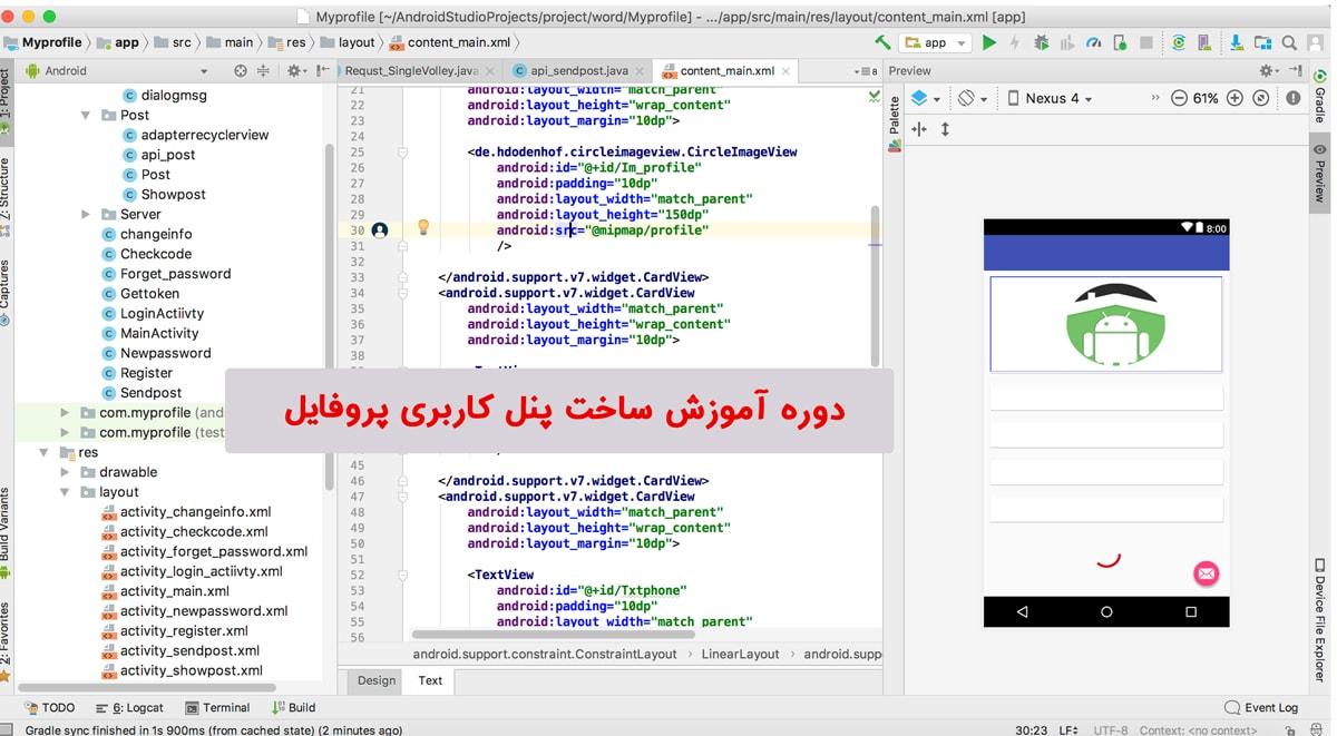 دوره آموزش طراحی پنل کاربری پروفایل اندروید استودیو Android Studio