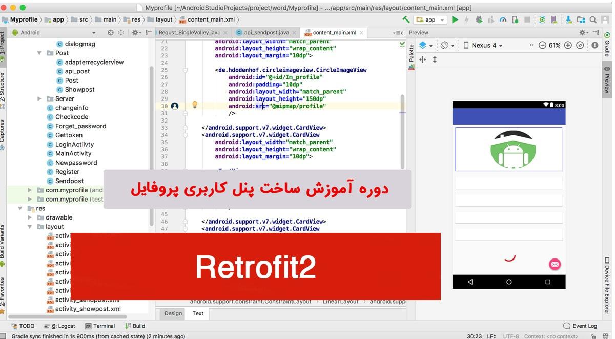 دوره آموزش طراحی پنل پروفایل Retrofit2