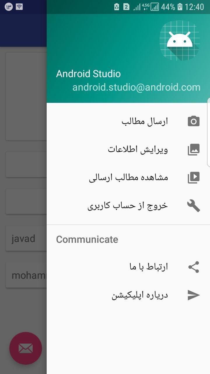 دوره آموزش طراحی پنل پروفایل Retrofit2 Android Studio