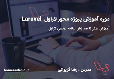 دوره آموزش پروژه محور لاراول Laravel صفر تا صد