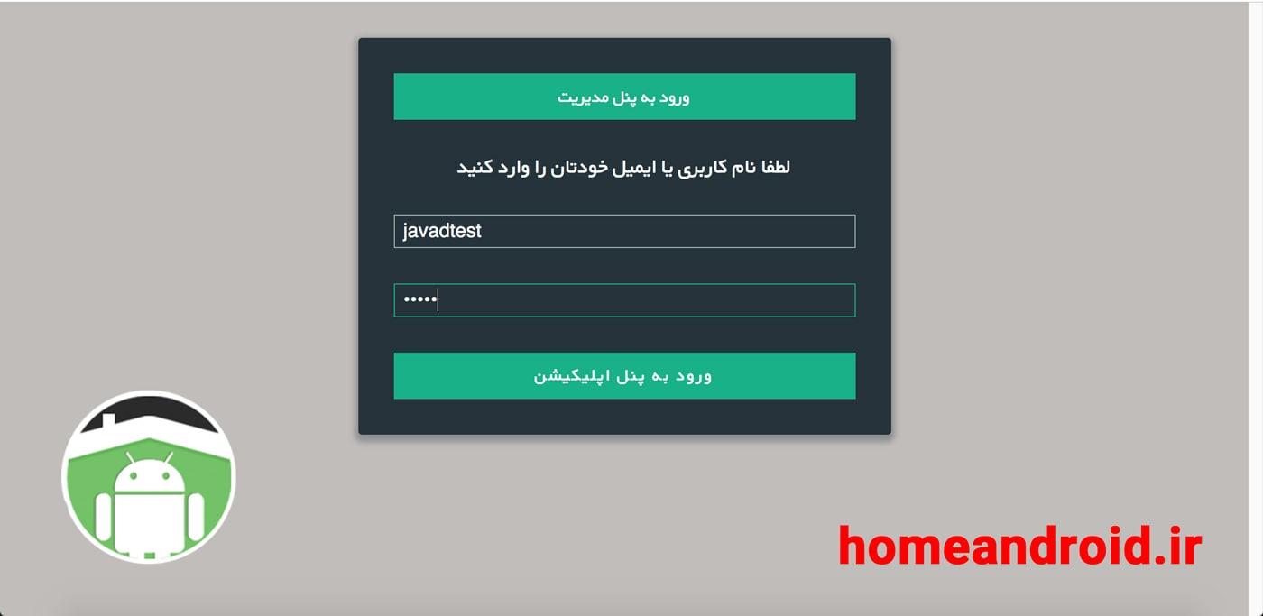 سورس کد اندروید اخبار و اطلاعیه Source Code application News
