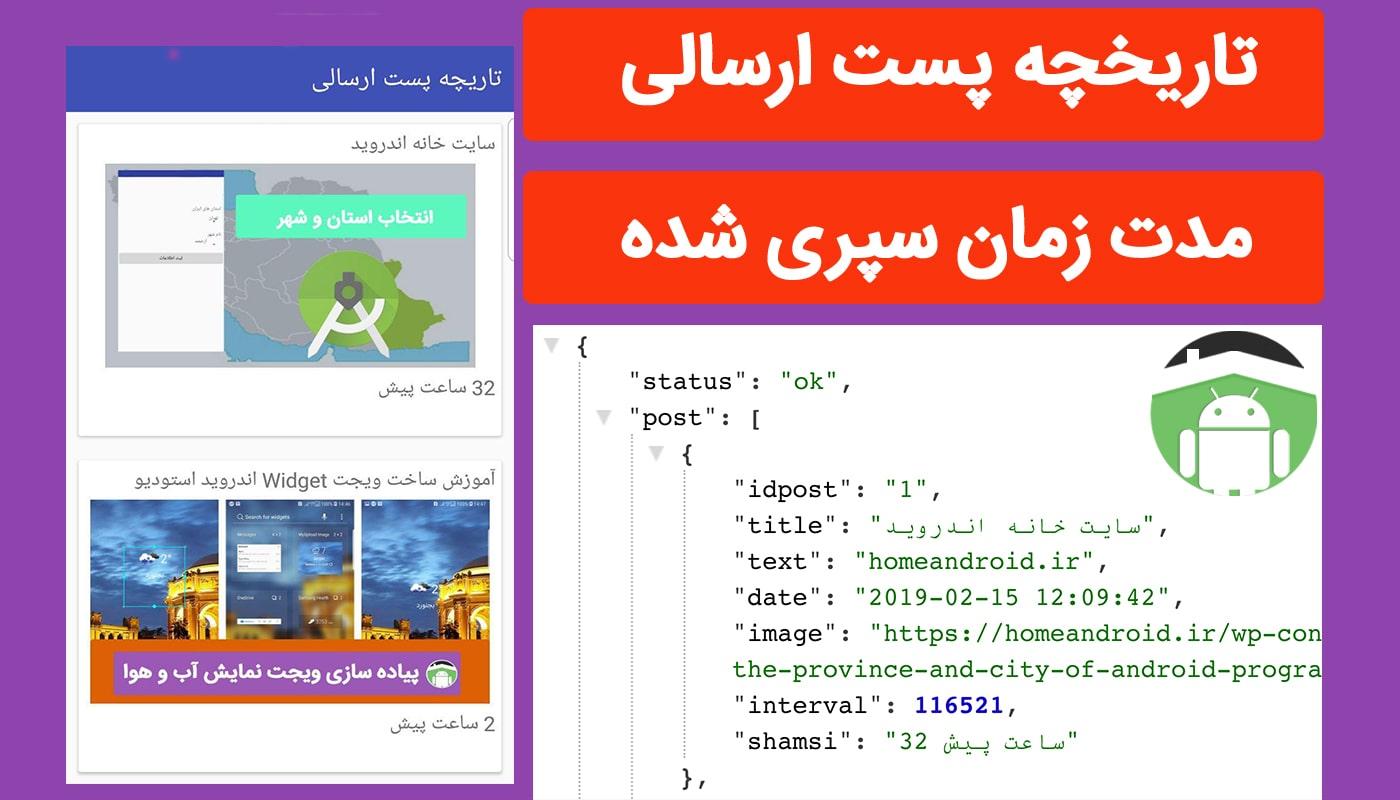 تاریخچه پست ارسالی مدت زمان سپری شده برنامه نویسی اندروید
