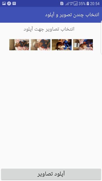 آپلود چندین تصویر در برنامه نویسی اندروید