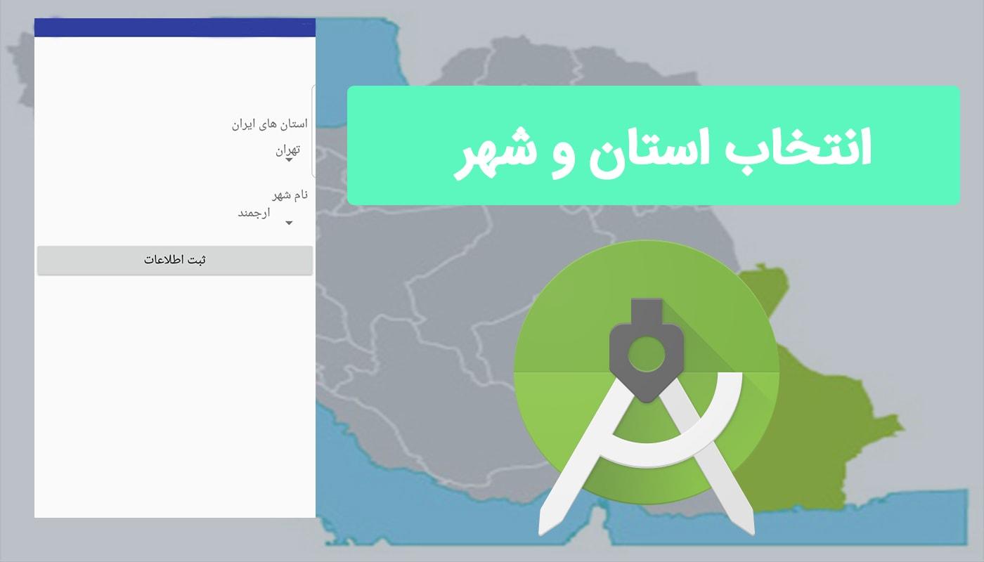 انتخاب استان و شهر برنامه نویسی اندروید