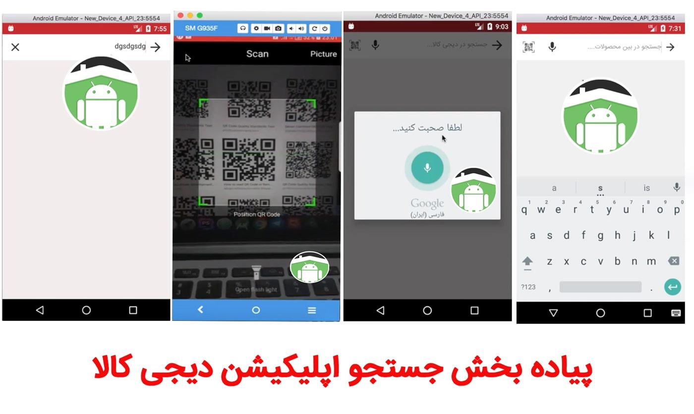 آموزش پیاده سازی بخش جستجو مشابه اپلیکیشن دیجی کالا