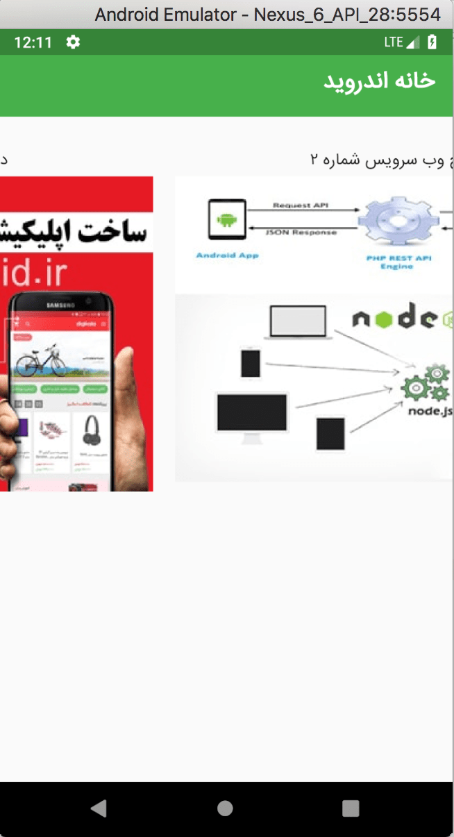 دوره آموزش فلاتر android ios application Flutter