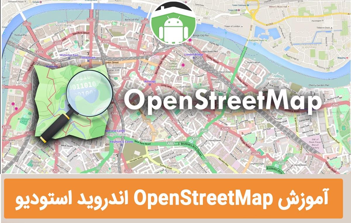 آموزش openstreetmap اندروید استودیو