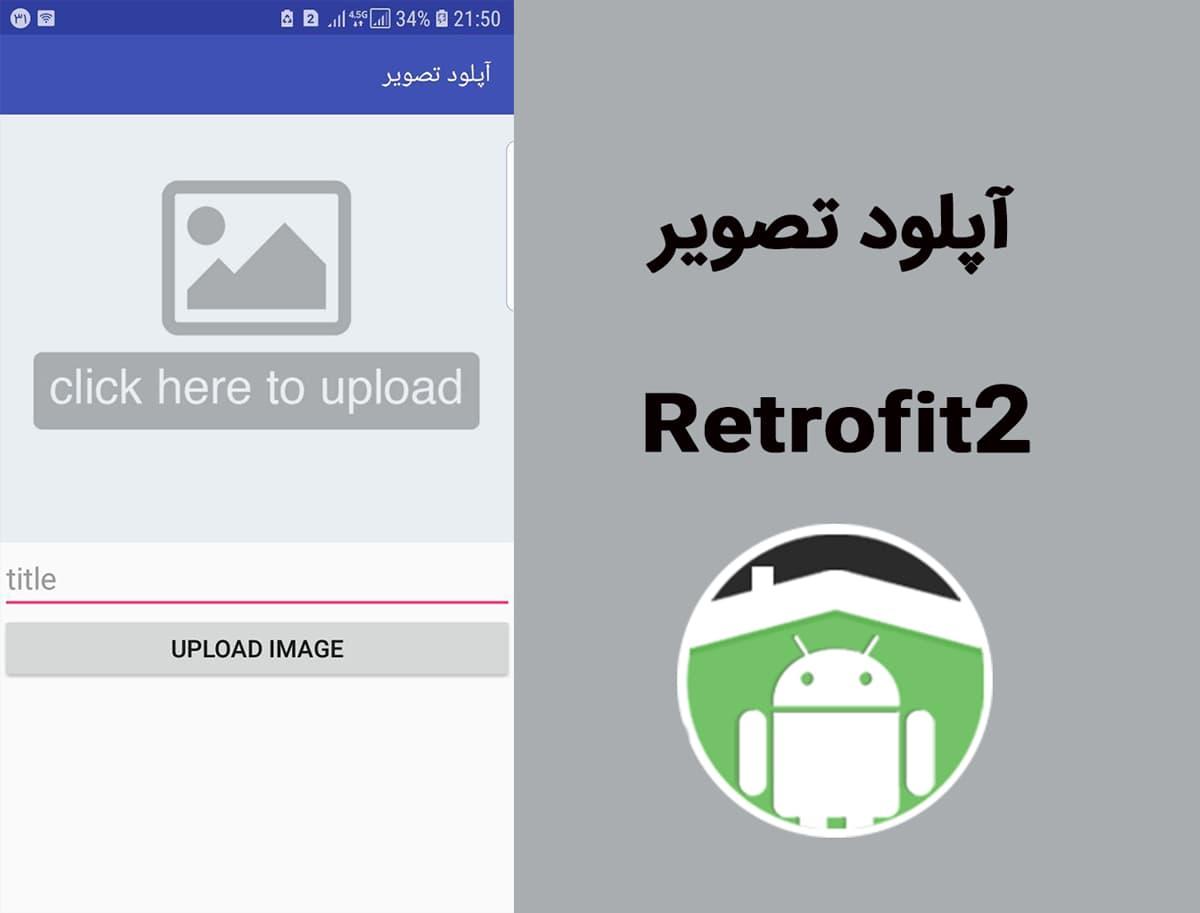 آموزش آپلود تصویر عکس Retrofit2 android studio